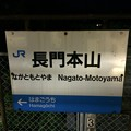 Photos: 長門本山駅5