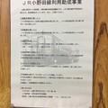 Photos: JR小野田線利用助成事業