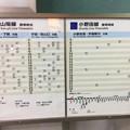 Photos: 小野田駅 時刻表