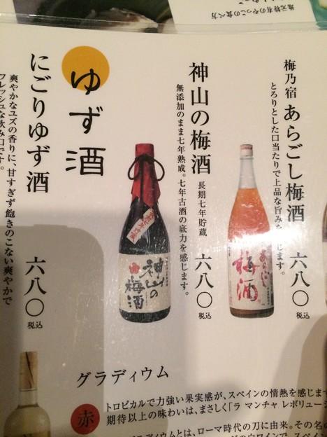 徳島っぽいお酒