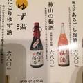 Photos: 徳島っぽいお酒
