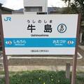 Photos: 牛島駅