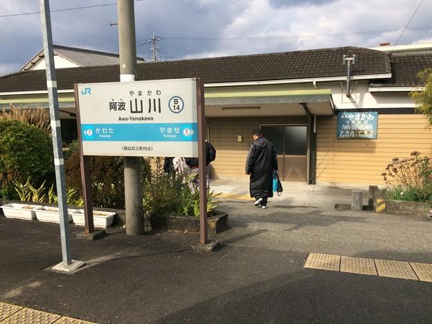Photos: 阿波山川駅