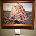 Photos: バベルの塔