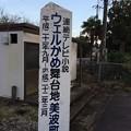 Photos: ウェルかめ舞台地