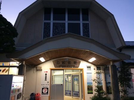 日和佐駅 駅舎