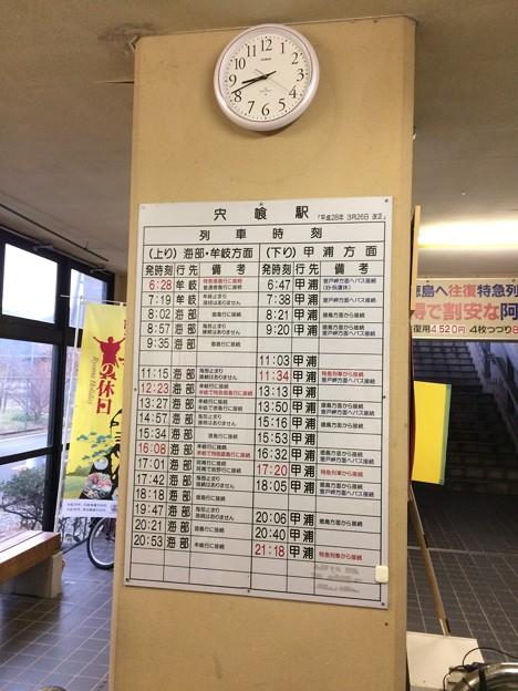 宍喰駅5 ~宍喰駅時刻表~