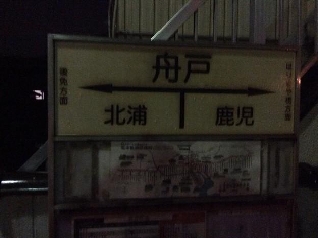 舟戸電停 駅名標