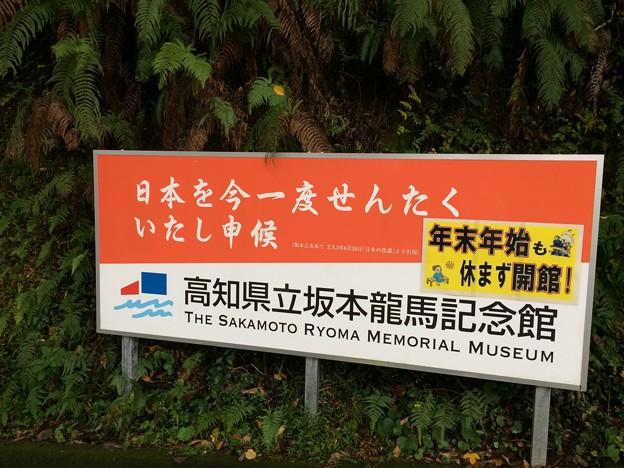 高知県立坂本龍馬記念館1 ~看板~