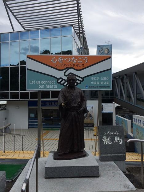 高知県立坂本龍馬記念館6 ~シェイクハンド~