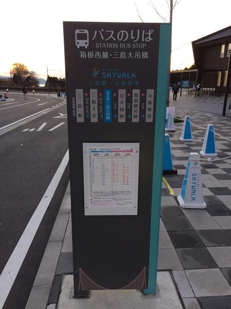 三島スカイウォーク24 ~バス停~