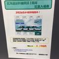 北海道新幹線開業1周年記念乗車券