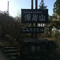 Photos: 藻岩山10