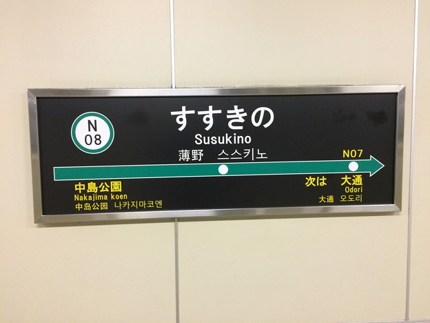 地下鉄南北線 すすきの駅