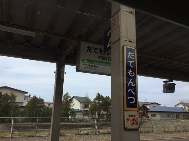 2017も伊達紋別駅停車時を撮影
