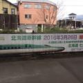 大沼公園駅にまだ張ってあった北海道新幹線開業の垂れ幕