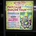 沼津駅におけるラブライブの宣伝について1