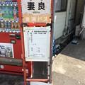 Photos: 南伊豆町妻良 バス停