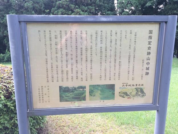 2017山中城址15
