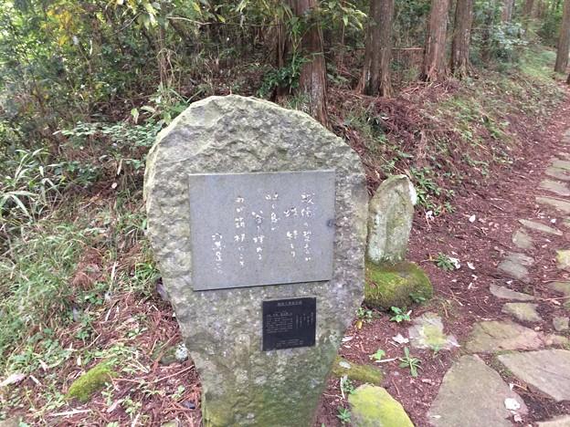 箱根八里記念碑