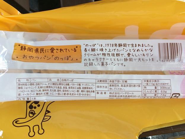Photos: 白桃のっぽ