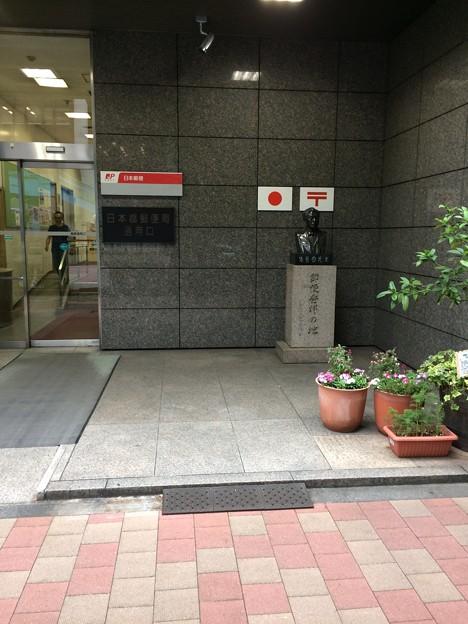 郵便発祥の地