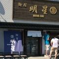 Photos: 麺屋 明星