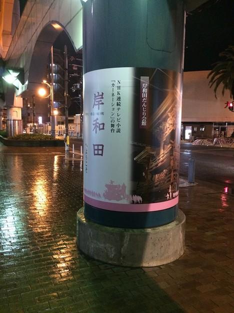 岸和田駅4