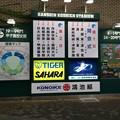Photos: 2017夏 甲子園 対戦カード