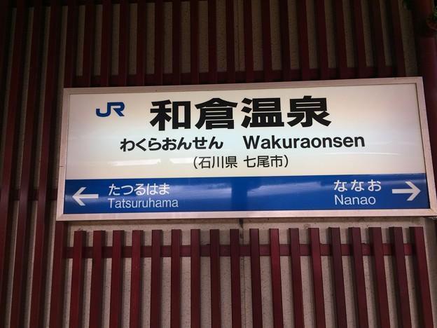 和倉温泉駅 駅名標