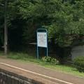 Photos: 湯之鷺駅