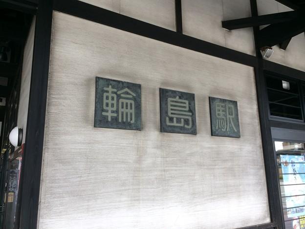 Photos: 旧輪島駅6