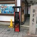 Photos: 輪島 朝市通り4