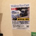 Photos: 輪島エコカート