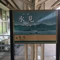 Photos: 氷見駅に到着