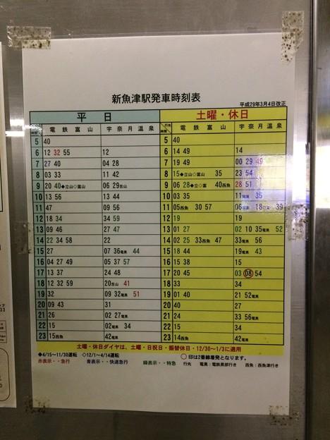 Photos: 富山地方鉄道新魚津駅 列車時刻表