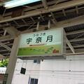 Photos: 宇奈月駅 駅名標
