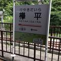 Photos: 欅平 駅名標