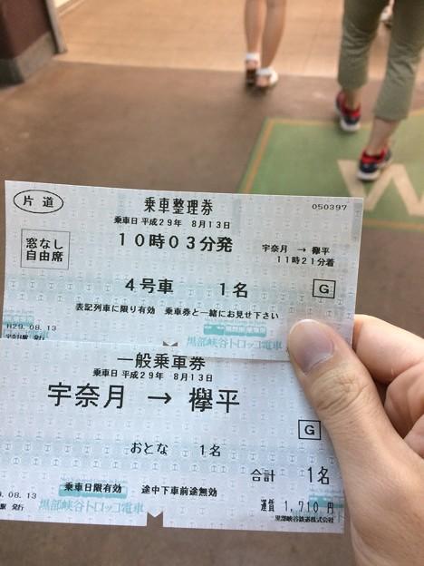 欅平までの切符