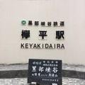 Photos: 黒部峡谷 欅平駅