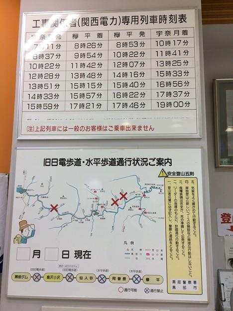 Photos: 専用列車時刻表と通行状況案内図