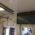 Photos: 電車内 運賃表