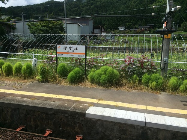 上枝(ほずえ)駅