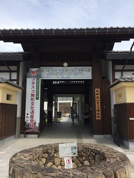 飛騨高山 まちの博物館