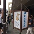 Photos: 古い町並美術館