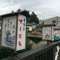Photos: 下呂温泉街7