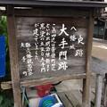 Photos: 八幡城 大手門跡