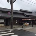 Photos: 郡上八幡 城下町プラザ