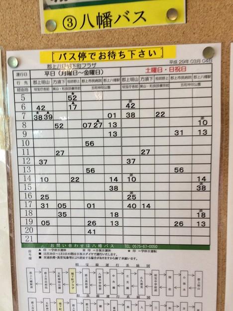 八幡バス 時刻表