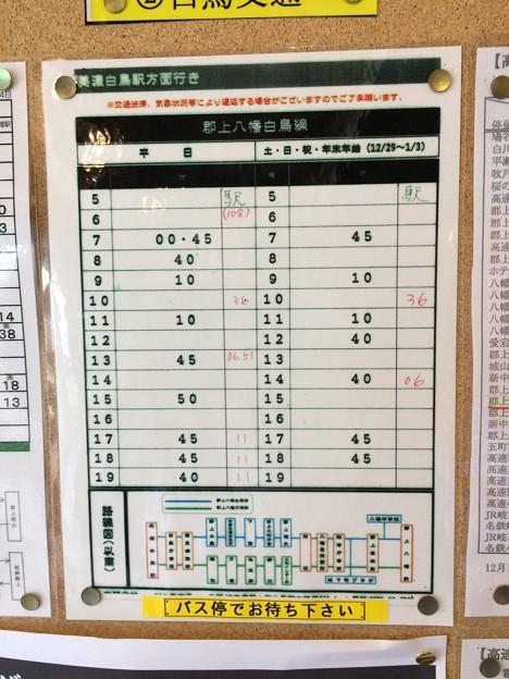 白鳥交通 バス時刻表
